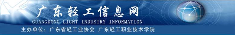 广东轻工信息网